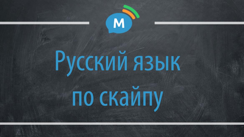 Занятия русским языком по скайпу для билингвов и иностранцев. Онлайн-уроки