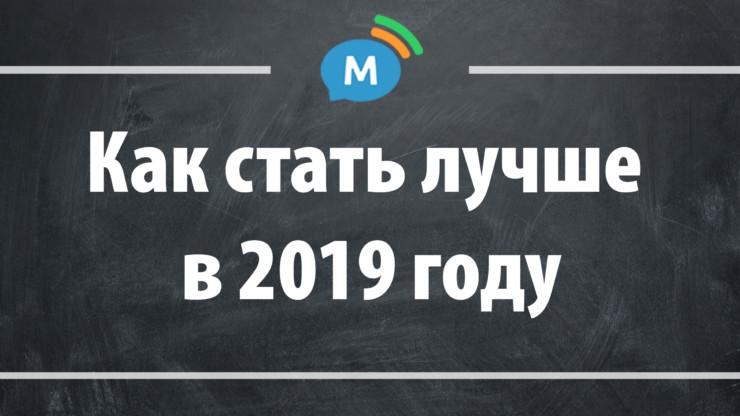 Как стать лучше в Новом 2019 году