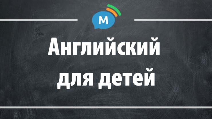 Английский для детей: Изучение онлайн с учителем по скайпу