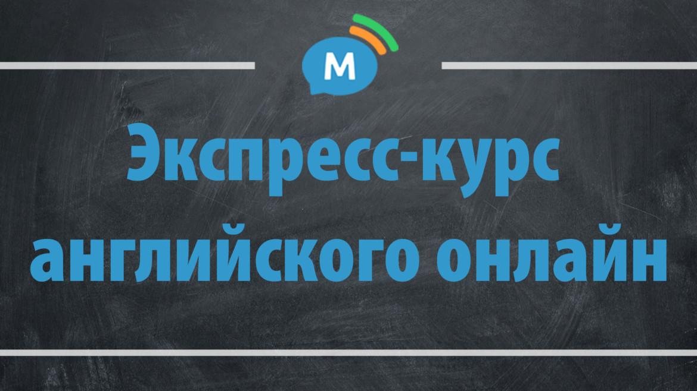 Экспресс-курс английского языка онлайн в «Мультиглот»