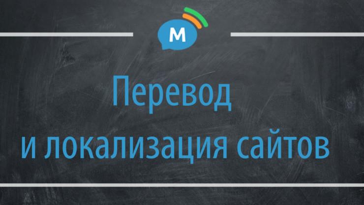 Профессиональный перевод и локализация сайтов в онлайн-бюро переводов