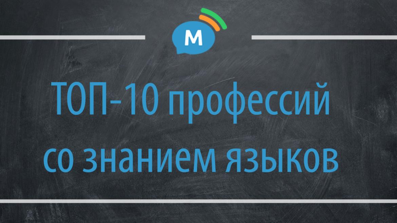 Топ-10 популярных профессий, связанных со знанием иностранных языков