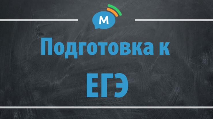 Подготовка к ЕГЭ по английскому. Онлайн-уроки с репетитором