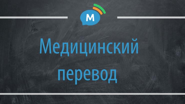 Заказать медицинский перевод в бюро переводов онлайн