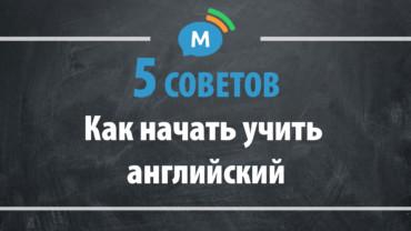 5 советов как начать учить английский язык