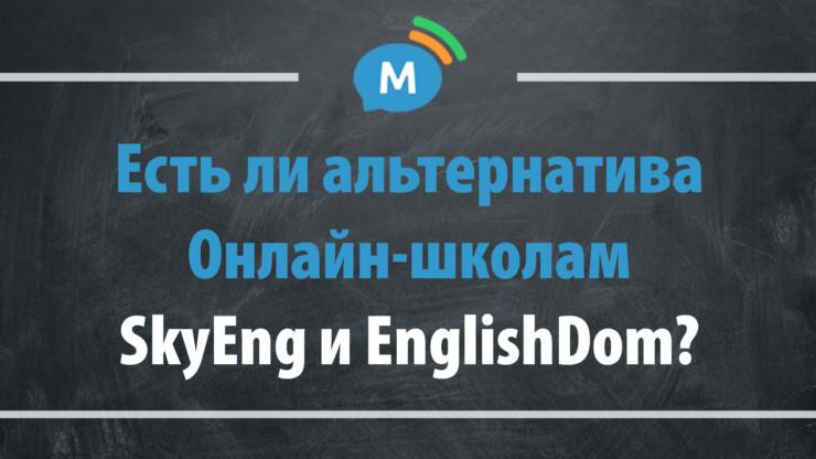 Альтернатива онлайн-школам английского SkyEng и Englishdom существует?