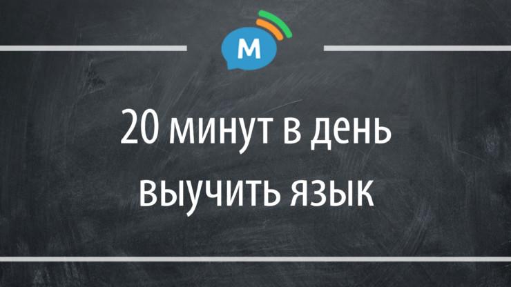 20 минут в день, чтобы выучить иностранный язык