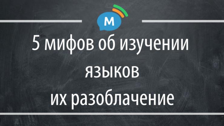 5 популярных мифов об изучении иностранного языка, и их разоблачение