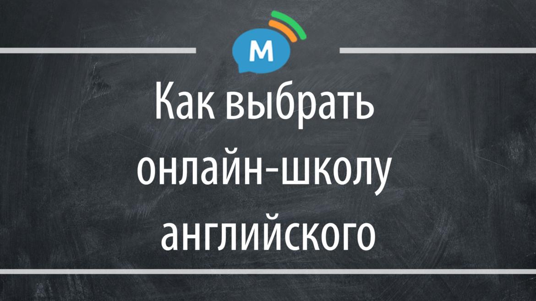 Как выбрать онлайн-школу английского