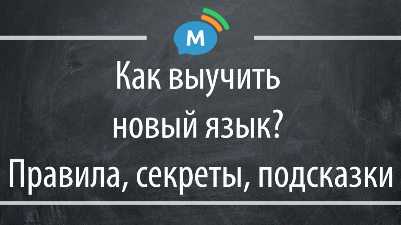 Как выучить новый язык? Правила, секреты, подсказки