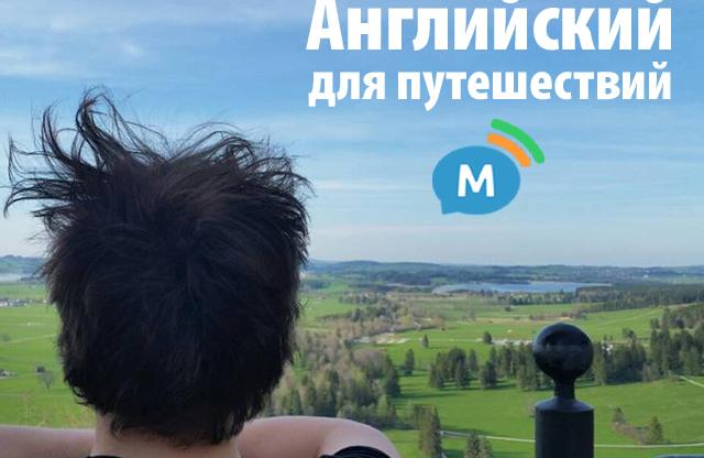 «Английский для путешествий» по скайпу в онлайн-школе «Мультиглот»