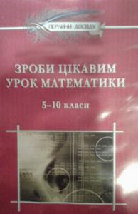 интересные-уроки-математика-по-скайпу-репетитор-Маргарита-методичка-5-11--194x300