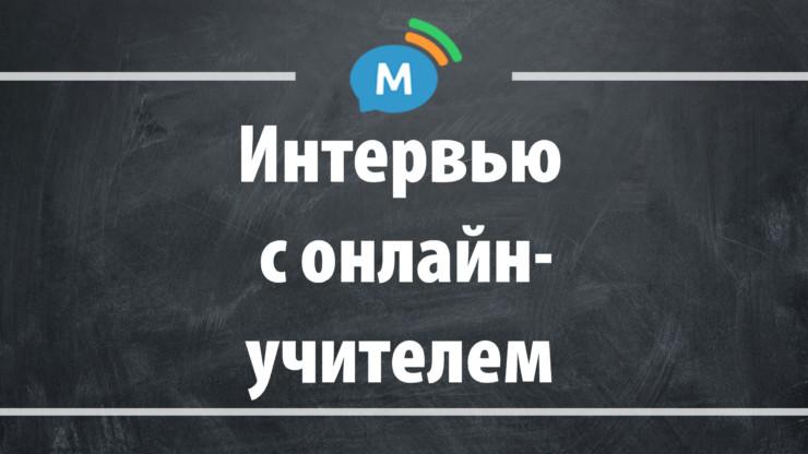 Интервью с репетитором английского языка онлайн Татьяной