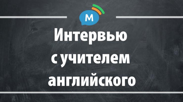 Интервью с репетитором английского языка онлайн Галиной