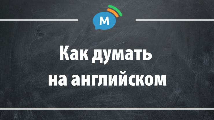 Как перестать переводить в голове и начать думать на английском языке?