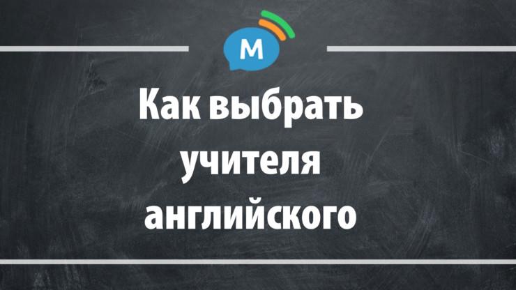 Как выбрать онлайн учителя английского по скайпу