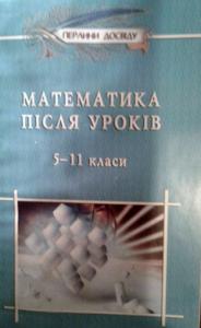 математика-по-скайпу-репетитор-Маргарита-методичка-5-11--184x300