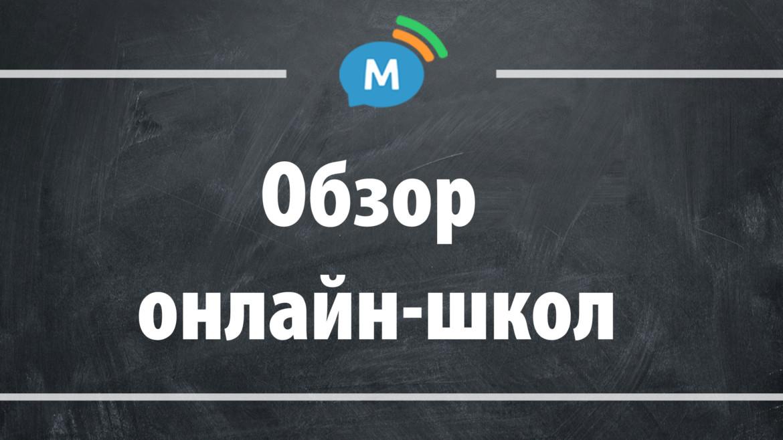 Обзор онлайн-школ английского языка по скайпу
