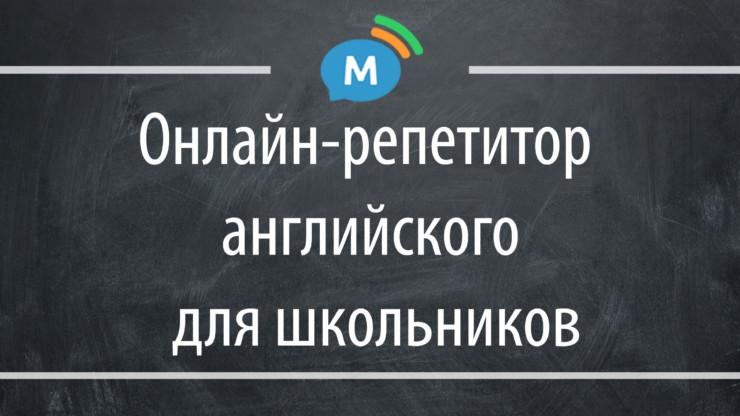 Онлайн-репетитор английского для школьника