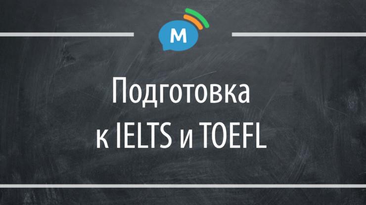 Подготовка к IELTS и TOEFL