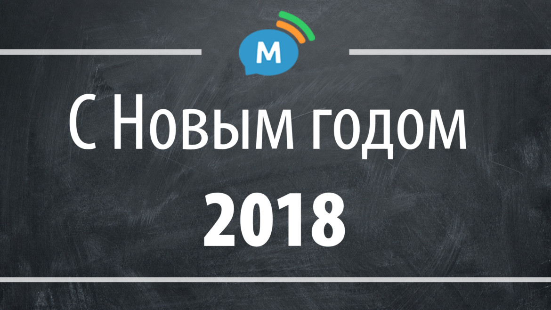 С Новым 2018 годом и Рождеством, онлайн-преподаватели!