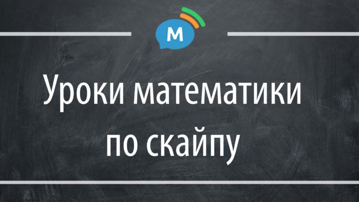 Уроки математики онлайн по скайпу с репетитором в «Мультиглот»