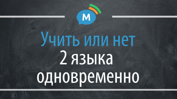 Можно ли изучать два иностранных языка одновременно?