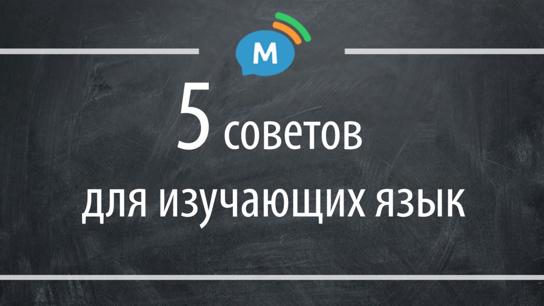 Английский или любой иностранный самостоятельно. 5 советов для изучающих язык