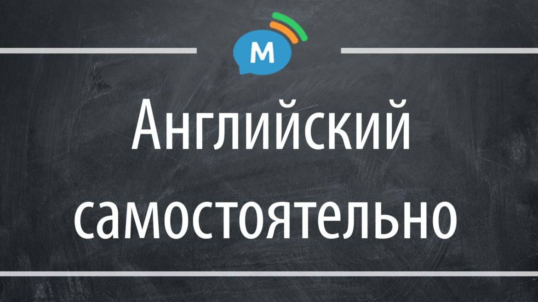 Учить английский самостоятельно или с репетитором онлайн?