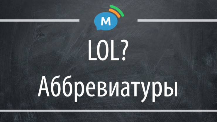 12 аббревиатур на английском