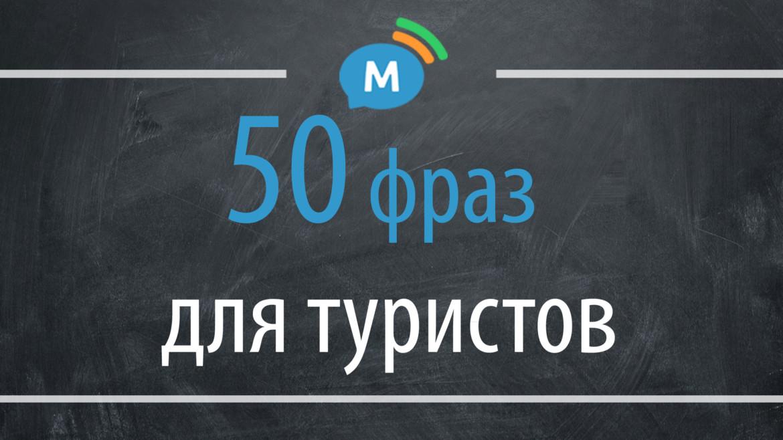 50 фраз для туристов