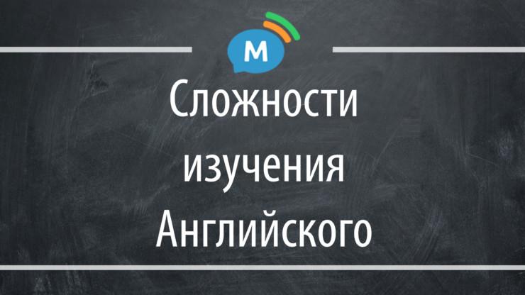 Сложности в изучении английского языка