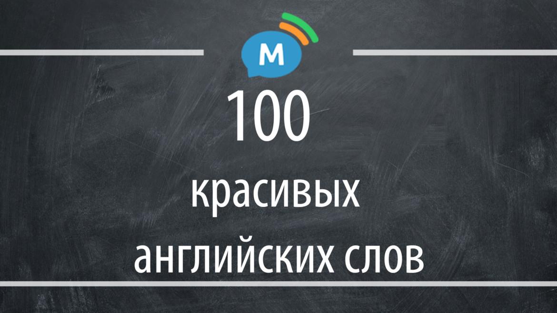 100 красивых английских слов