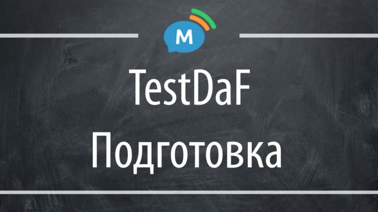 Подготовка к TestDaF c репетитором онлайн