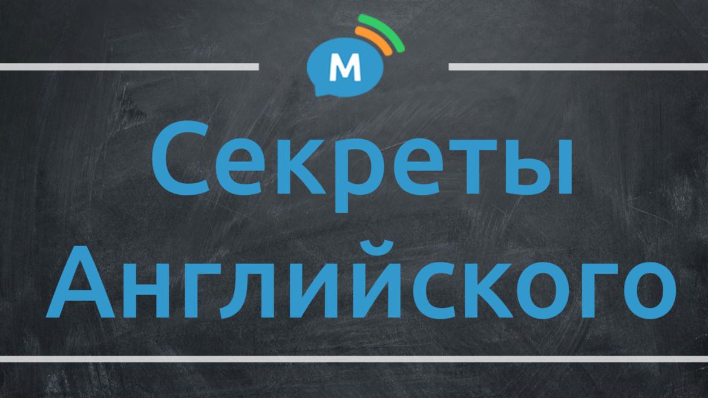 6 секретов изучения иностранных языков