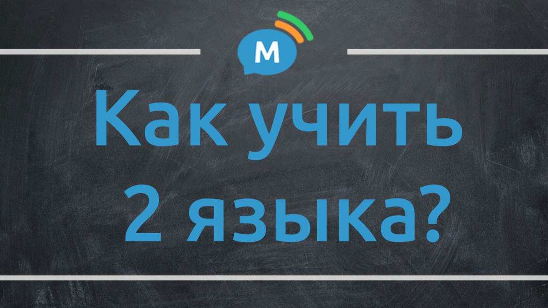Как изучать иностранный язык? Особенности