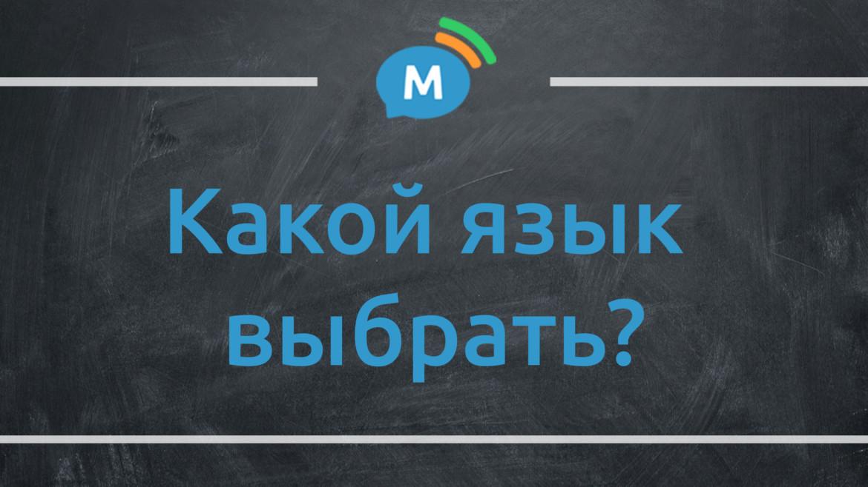 Какой язык лучше выбрать для изучения