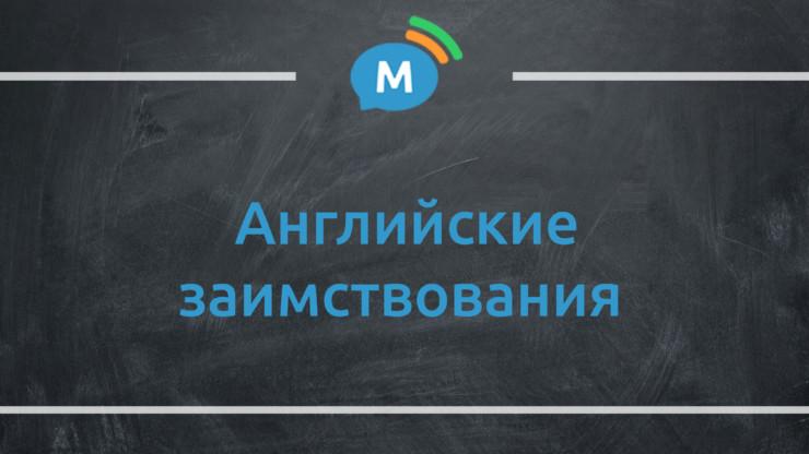 Английские заимствования в современном русском языке