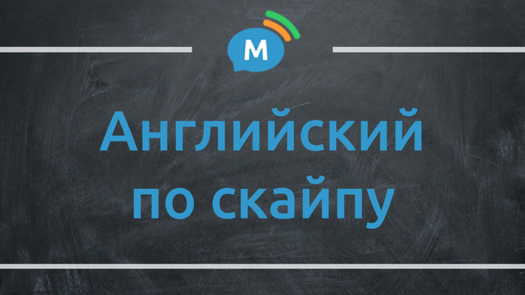 Уроки английского с учителем онлайн