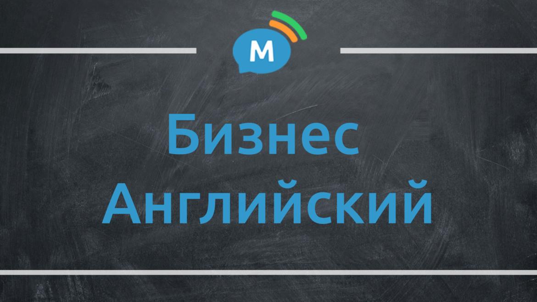 Уроки бизнес английского с онлайн репетитором