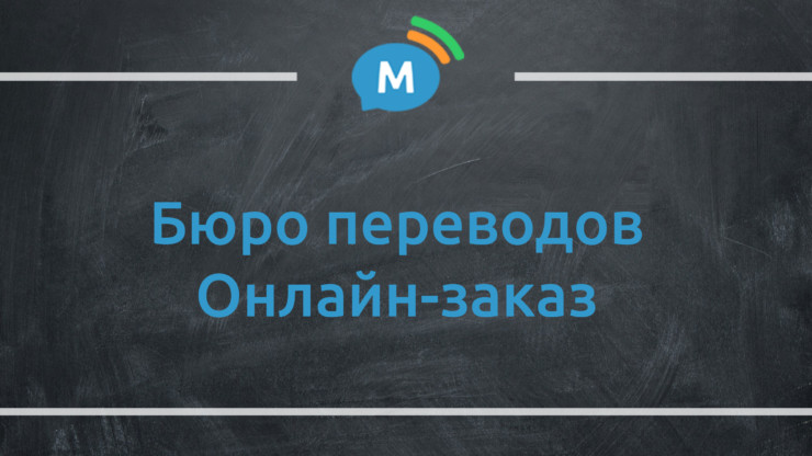 Онлайн Бюро переводов Мультиглот — Корпоративный партнер IT-Компании