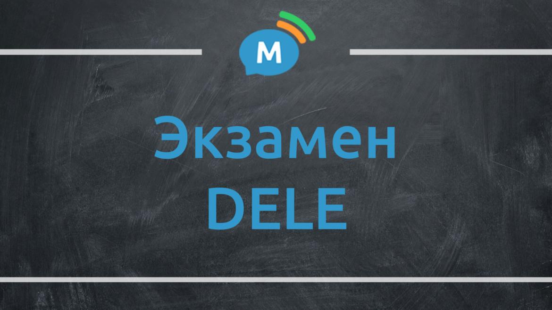 Как сдать DELE? Занятия с онлайн репетитором