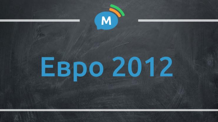 Учите иностранные языки по скайпу и готовьтесь к Евро-2012