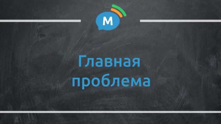 Главная проблема в изучении иностранных языков