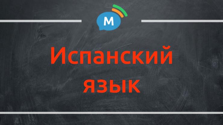 Изучение испанского языка онлайн по скайпу