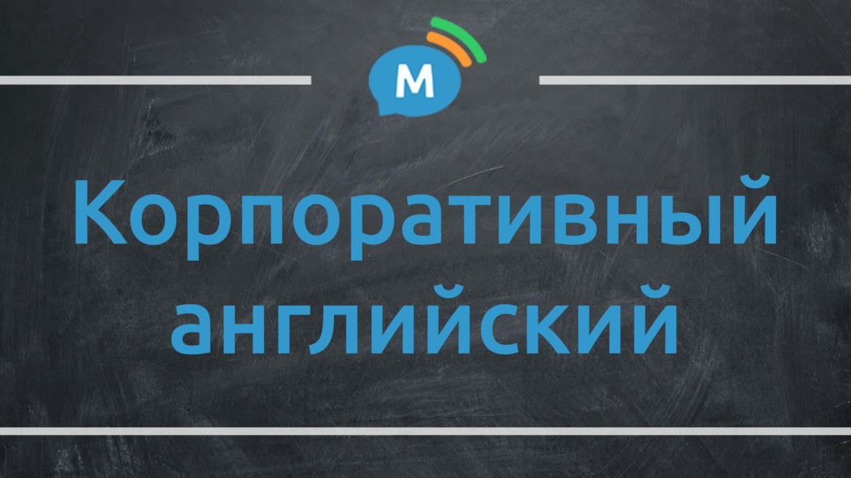 Корпоративное обучение английскому, немецкому, испанскому онлайн  в «Мультиглот»