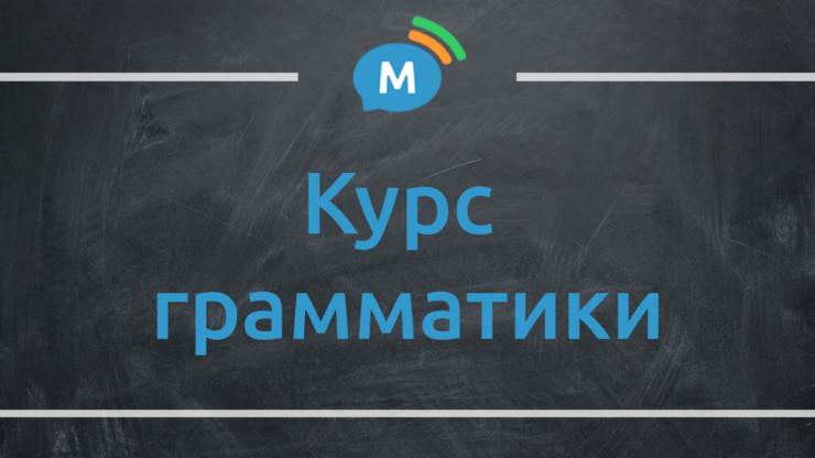 Интенсивный курс английской грамматики с онлайн-репетитором