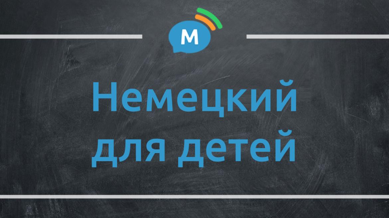 Немецкий по скайпу для детей от 7 лет и подростков, школьников в онлайн-школе «Мультиглот»