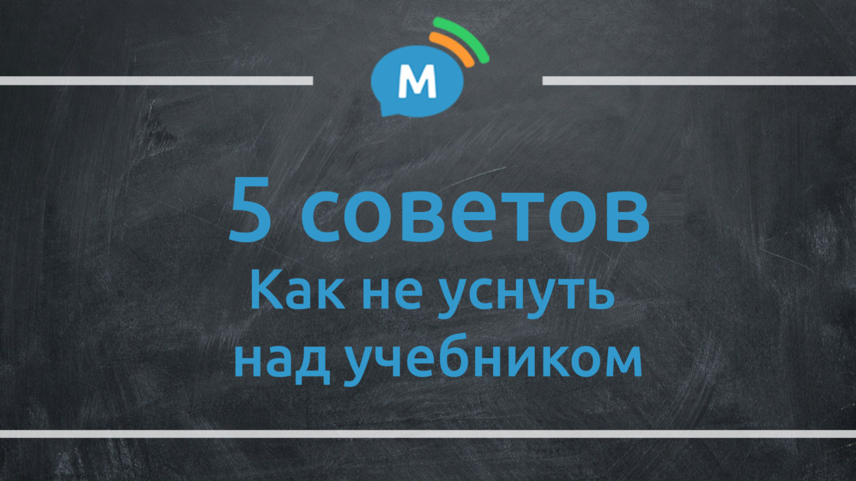 Иностранный язык без скуки. 5 толковых советов, как не уснуть над учебником