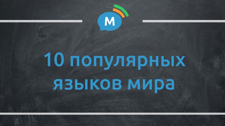10 языков, набирающих популярность